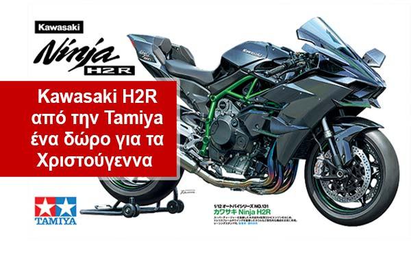 Kawasaki H2R από την Tamiya, ένα δώρο για τα Χριστούγεννα