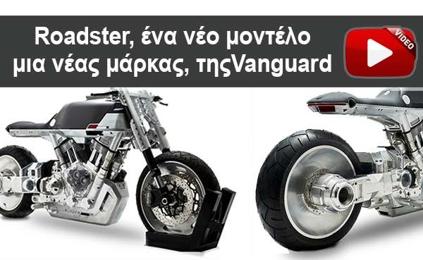 Roadster ένα νέο μοντέλο μια νέας μάρκας, της Αμερικάνικης Vanguard – Φωτογραφίες – Video