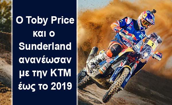 O Toby Price και ο Sam Sunderland ανανέωσαν με την ΚΤΜ έως και το 2019
