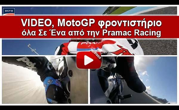 VIDEO, MotoGP φροντιστήριο… όλα Σε Ένα από την Pramac Racing