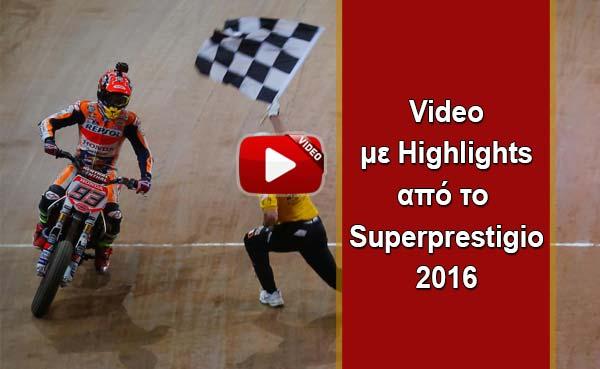 Video με Highlights από το Superprestigio 2016 και την νίκη του Marquez