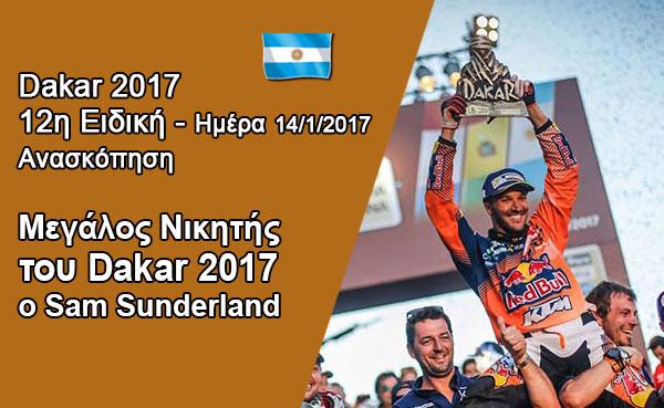Dakar 2017, Ανασκόπηση τελευταίας ημέρας, Μεγάλος Νικητής του Dakar o Sunderland