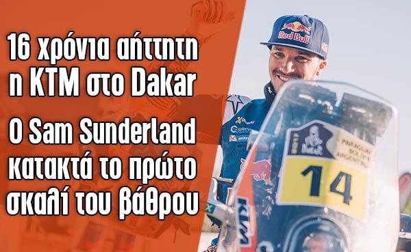 16 χρόνια αήττητη η KTM στο Dakar – Ο Sam Sunderland κατακτά το πρώτο σκαλί του βάθρου