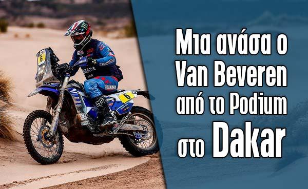 Μια ανάσα ο Adrien Van Beveren από το Podium στο Dakar