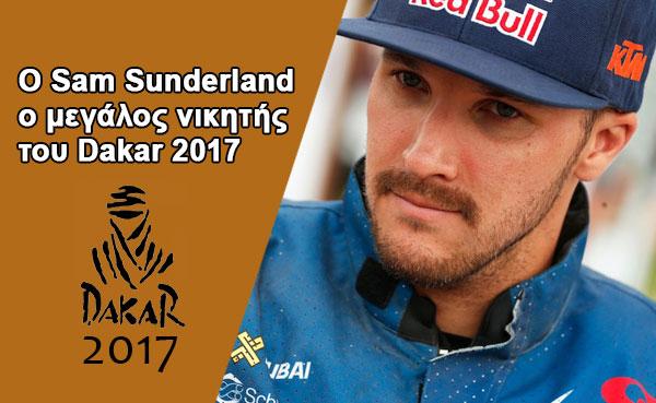 Ο Sam Sunderland ο μεγάλος νικητής του Dakar 2017