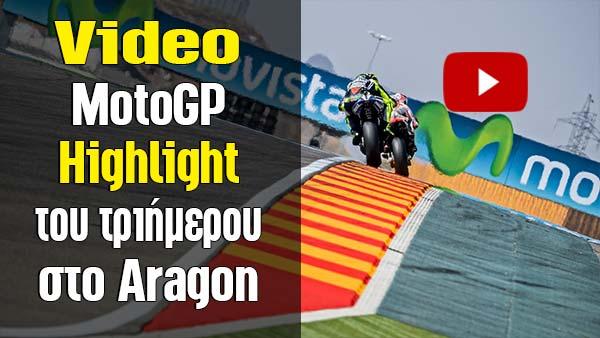 Video MotoGP Aragon: Highlight του συναρπαστικού αγώνα