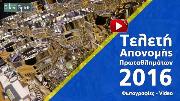 Τελετή Απονομής Πρωταθλημάτων 2016 από την AMOTOE – VIDEO – Φωτογραφίες