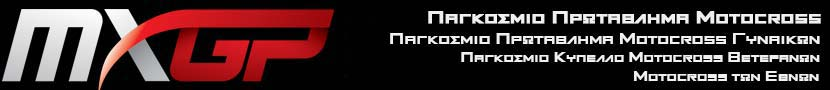 2016-logo-MXGP