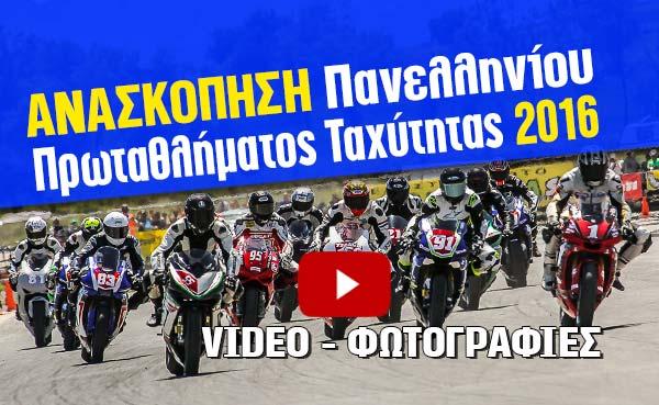 Ανασκόπηση του Πανελληνίου Πρωταθλήματος Ταχύτητας 2016 – VIDEO – ΦΩΤΟΓΡΑΦΙΕΣ