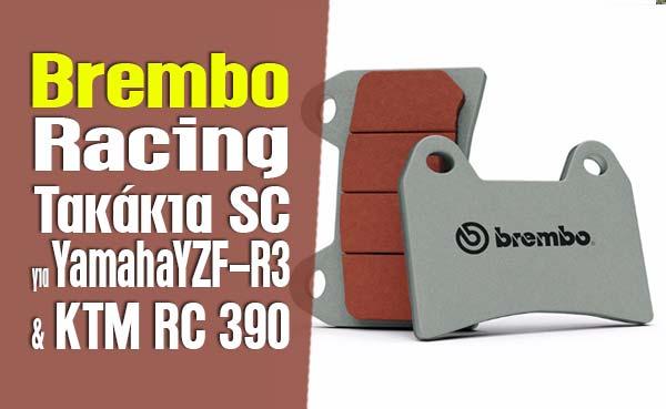 Brembo Racing Τακάκια SC για YamahaYZF–R3  &  KTM RC 390
