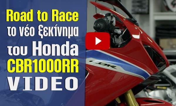 Video: Road to Race – το νέο ξεκίνημα του Honda CBR1000RR