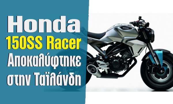 Νεο Honda 150SS Racer αποκαλύφτηκε στην Ταϊλάνδη – Φωτογραφίες