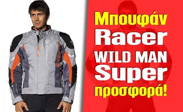 Μπουφάν Racer WILD MAN Super προσφορά!