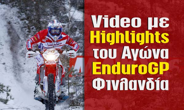 Video με Highlights από τον αγώνα EnduroGP στην Φινλανδία
