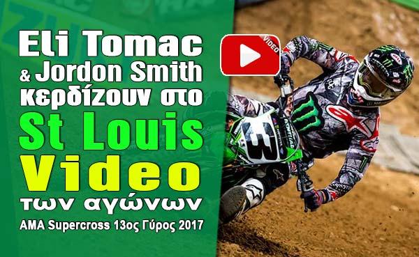 Tomac και Smith κερδίζουν και πάλι στο St Louis – Video των αγώνων AMA Supercross 2017
