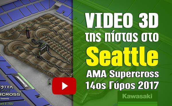 VIDEO 3D της πίστας στο Seattle – AMA Supercross 2017