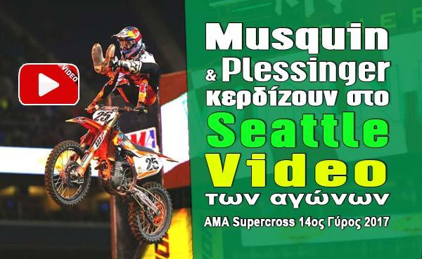 Musquin και Plessinger κερδίζουν στο Seattle – Video των αγώνων AMA Supercross 2017