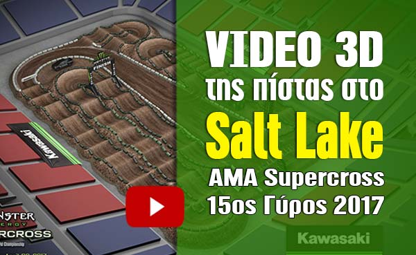 VIDEO 3D της πίστας στο Salt Lake City – AMA Supercross 2017