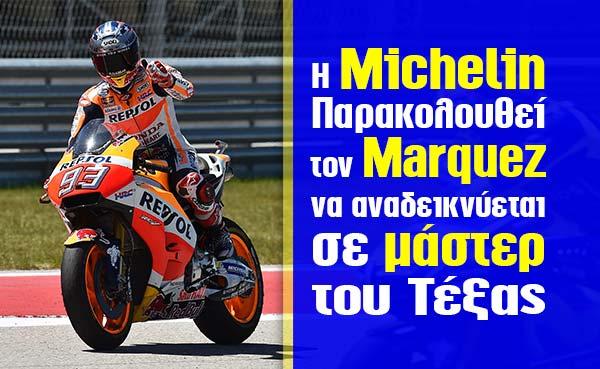 H Michelin παρακολουθεί τον Marquez να αναδεικνύεται σε μάστερ του Τέξας