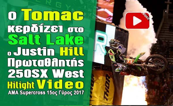 Ο Tomac κερδίζει στο Salt Lake City. Ο Hill πρωταθλητής 250SX West – Video των αγώνων AMA Supercross 2017