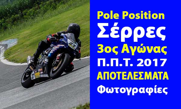 Pole Position, Σέρρες 3ος Αγώνας Π.Π.Τ. 2017 – ΑΠΟΤΕΛΕΣΜΑΤΑ – Φωτογραφίες