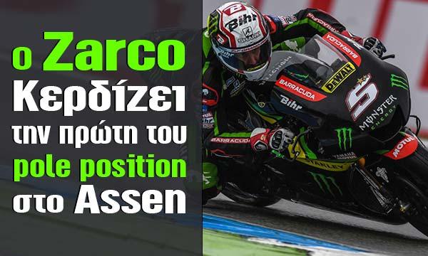 MotoGP: Ο Johann Zarco κερδίζει την πρώτη του pole position στο Assen