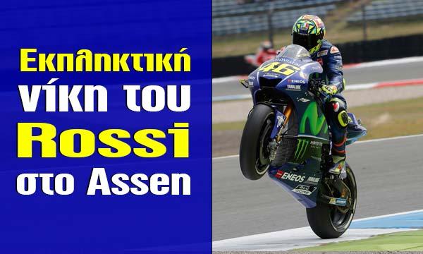 MotoGP: Εκπληκτική νίκη του Rossi στο Assen
