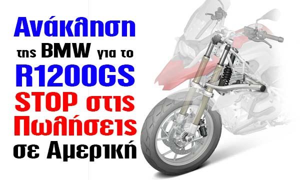Ανάκληση της BMW για την R1200GS – STOP στις πωλήσεις σε Αμερική
