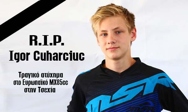 Τραγικό ατύχημα στο Ευρωπαϊκό MX85cc στην Τσεχία – R.I.P. Igor Cuharciuc