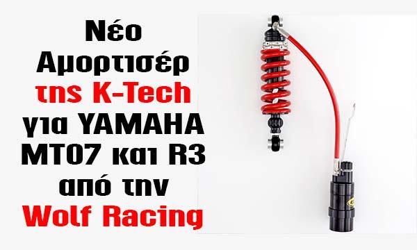 Νέο αμορτισέρ της K-Tech για YAMAHA MT07 και R3 απο την Wolf Racing
