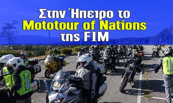 Στην Ήπειρο τo Mototour of Nations της FIM