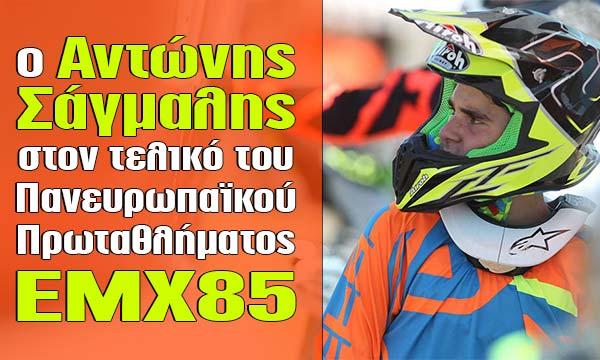 Ο Αντώνης Σάγμαλης στον τελικό του Πανευρωπαϊκού Πρωταθλήματος EMX85