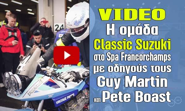 Video: Η ομάδα Classic Suzuki στο Spa Francorchamps με Guy Martin και Pete Boast