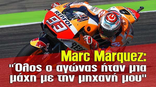 "Marc Marquez: ""Όλος ο αγώνας ήταν μια μάχη με την μηχανή μου"""