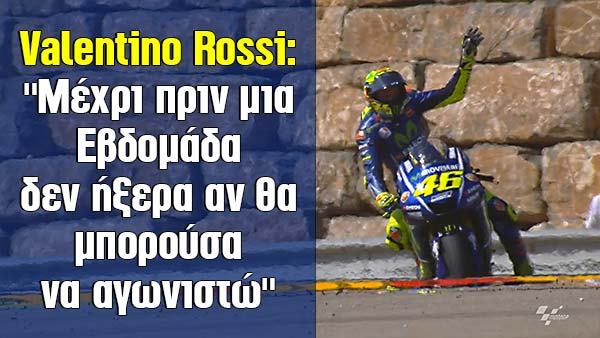 "Rossi: ""Μέχρι πριν μια εβδομάδα δεν ήξερα αν θα μπορούσα να αγωνιστώ"""