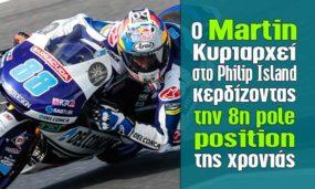 Moto3: Ο Martin κυριαρχεί στο Philip Island κερδίζοντας την 8η pole position της χρονιάς