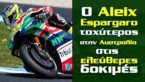 Ο Aleix Espargaro ταχύτερος στην Αυστραλία στις ελεύθερες δοκιμές την 1η ημέρα