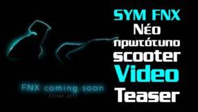SYM FNX: Νέο πρωτότυπο scooter – Video Teaser