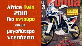 Africa Twin 2018 – Πιο εντούρο και με μεγαλύτερο ντεπόζιτο