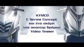 KYMCO: C Series Concept και ένα ακόμη νέο σκούτερ δρόμου – Video Teaser