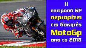 Οι ημέρες δοκιμών του MotoGP θα περιοριστούν την επόμενη σεζόν