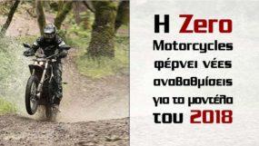 Η Zero Motorcycles φέρνει νέες αναβαθμίσεις για τα μοντέλα του 2018