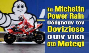 Τα Michelin Power Rain οδήγησαν τον Dovizioso στην νίκη στο Motegi