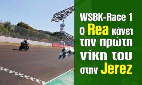 WSBK-Race 1: Ο Rea κάνει την πρώτη νίκη του στην Jerez!