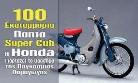 100 Εκατομμύρια Παπιά Super Cub – η Honda Γιορτάζει το Ορόσημο της Παγκόσμιας Παραγωγής
