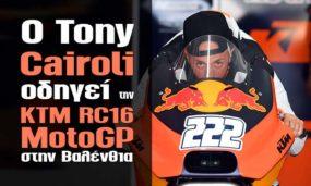 Ο Tony Cairoli οδηγεί την KTM RC16 MotoGP στην Βαλένθια – Φωτογραφίες