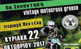 5η συνάντηση VINTAGE MOTOCROSS GREECE στην περιοχή της Πεντέλης