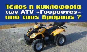 Τέλος η κυκλοφορία των ATV «Γουρούνες» από τους δρόμους ?