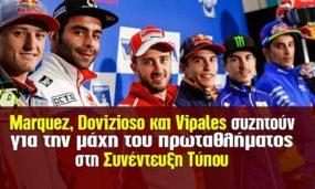 Marquez, Dovizioso και Viñales συζητούν για την μάχη του πρωταθλήματος στη Συνέντευξη Τύπου