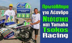 Πρωτάθλημα για τον Λέανδρο Ντότσικα και την Yamaha Tsokos Racing
